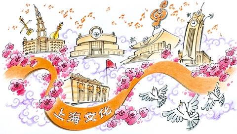 【学思践悟十九大】独家述评丨书写上海文化的金字招牌