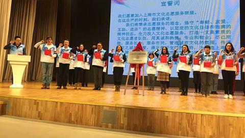 上海市文化志愿服务联盟成立 优秀代表分享多彩经历