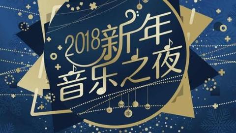三场音乐会今晚接连登场  伴随电视观众喜迎新年