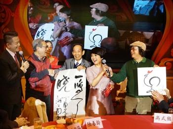 上海文艺界老中青欢聚一堂共度元宵