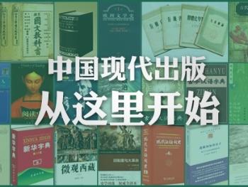 """【文体社会】""""商务印书往事"""":为""""复兴教育""""扛鼎"""