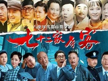 《七十二家房客》收视爆涨 上海本土经典将陆续开发