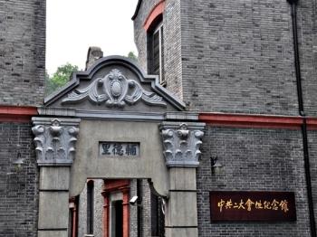 二大会址纪念馆闭馆整修 计划于今年7月重开