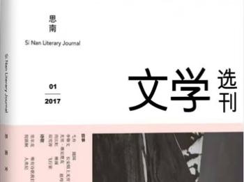 《思南文学选刊》:以一种朴实的方式回归文学