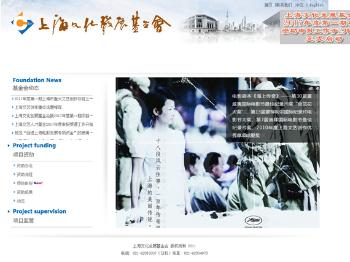 上海文化发展基金会即日推项目资助评审新举措