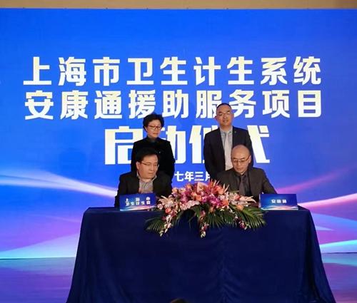 """上海启动实施失独家庭""""安康通""""援助服务项目"""