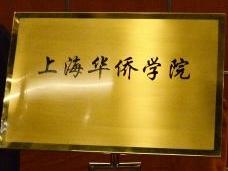 """申城又有""""新大学"""":上海华侨学院今签署办学协议"""