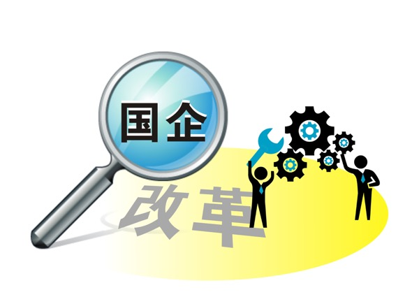 【股市分析】国企改革概念股值得关注