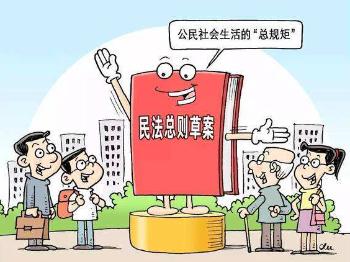 """两会焦点丨上海代表团上午审议民法总则草案——""""权利宣言""""如何为百姓说话?"""