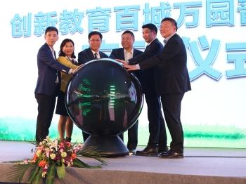 首届国际创新教育年会在沪举行