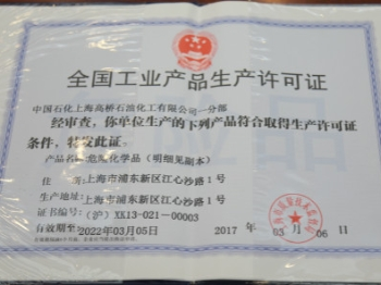 上海自贸区诞生全国首张含多类别产品的《工业产品生产许可证》