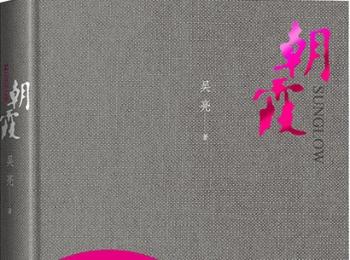 【文体人物】吴亮的《朝霞》:一本留给未来的书