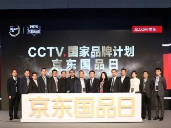 京东联合央视打造首个3·15国品日