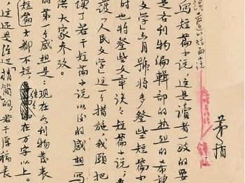 【文体社会】拍卖侵权案引出新问题:茅盾手稿能否视为书法作品