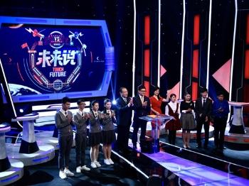 【台前幕后】科普电视节目《未来说》聚焦名校辩手