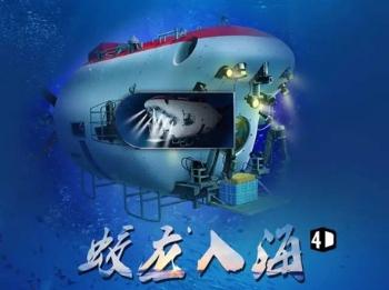 去科技馆看我国首部深海立体电影《蛟龙入海》