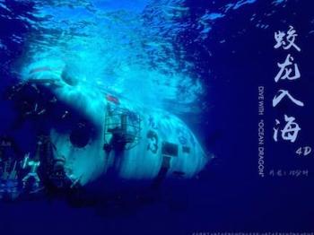 我国首部深海立体电影《蛟龙入海》今天上映