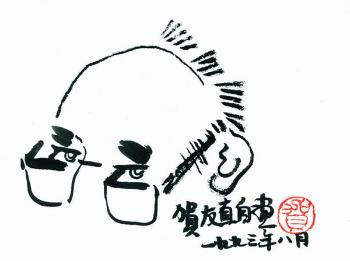上海画界纪念贺友直先生逝世一周年
