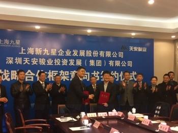 上海九星与深圳天安战略合作