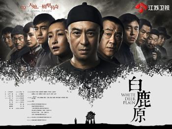电视剧《白鹿原》真实展现陕西关中风土人情
