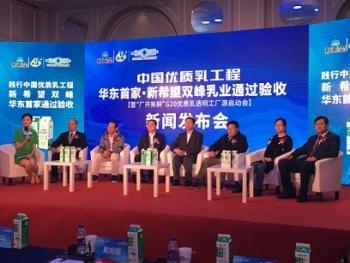 """新希望双峰通过""""中国优质乳工程""""验收"""