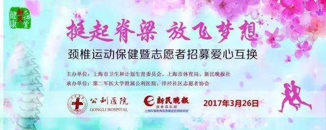 【预告】新民健康大讲堂本周日举办骨科义诊并邀您春季骑行