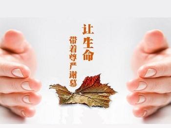 临终关怀纳入上海政府实事项目