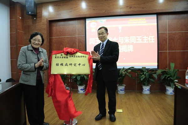 """上海市公卫临床中心揭牌成立""""结核病研究中心"""""""