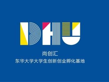 """【创客汇】东华大学设立孵化基地助大学生当老板——""""尚创汇""""激活创业基因"""