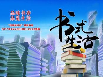 迎世界读书日 市语委、市教委联合打造《书式生活》亮相教视荧屏