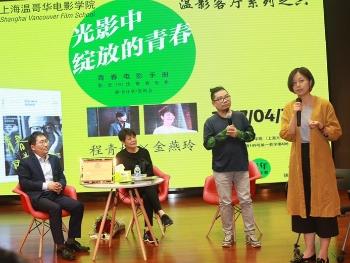《青春电影手册》在沪办分享会