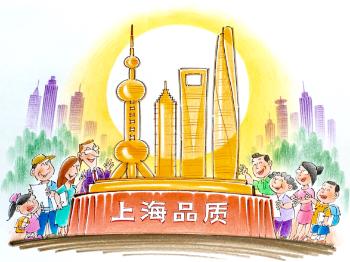 """独家述评丨""""上海质量""""如何迈向""""上海品质""""?"""
