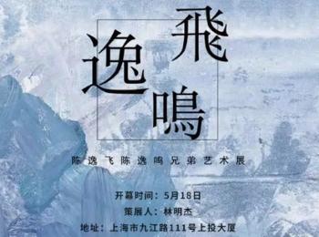 陈逸飞陈逸鸣兄弟国内首次作品联展