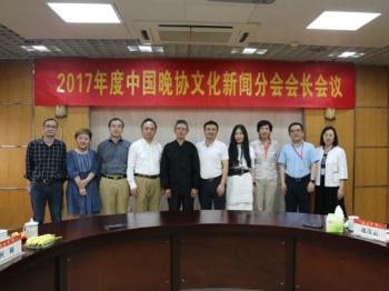 中国晚协文化新闻分会会长会议在温举行