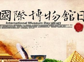 【我在现场】国际博物馆日夜探博物馆