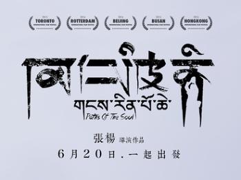 【台前幕后】张杨作品《冈仁波齐》下月公映