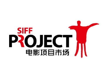 【台前幕后】上海国际电影节电影项目市场孵化新人