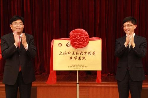 上海中医药大学第八家附属医院落户长宁