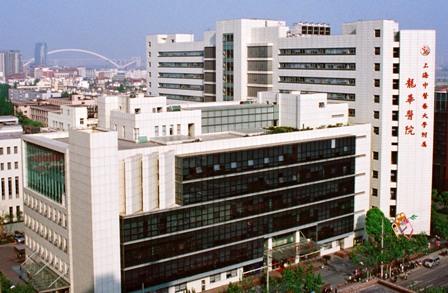 """龙华医院被正式确定为""""国家中医临床研究基地"""""""