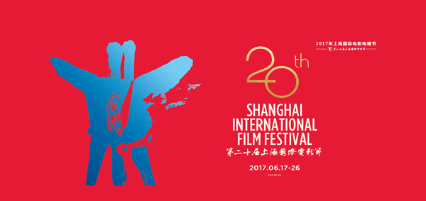 上海国际电影节.jpg
