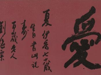 """【台前幕后】来刘海粟美术馆看刘海粟与夏伊乔""""爱的承诺"""""""