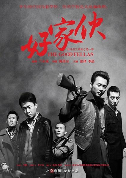 最佳中国电视剧-好家伙.jpg