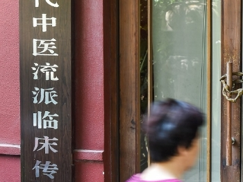 """【民生调查】海派中医流派,如何擦亮""""金字招牌""""?"""