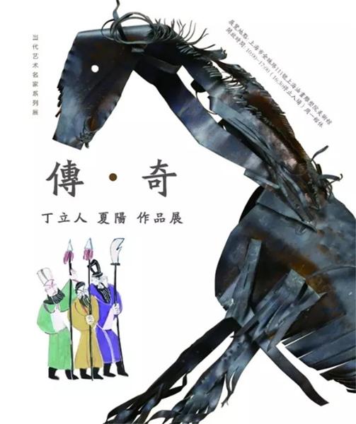 丁立人·夏阳 作品展.jpg