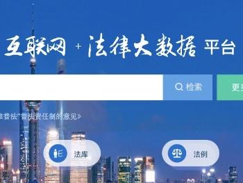 华政推出互联网法律公益平台