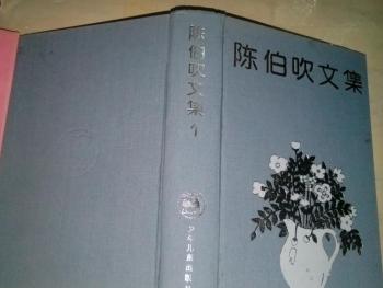 陈伯吹国际儿童文学奖佳话盛传的幕后故事