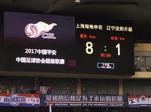 【台前幕后】申花昨晚创下队史最大比分纪录 8比1的背后满满的温情
