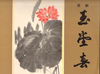 """【文体社会】""""中国唱片艺术主题活动""""首度公开""""绝密""""准生证"""