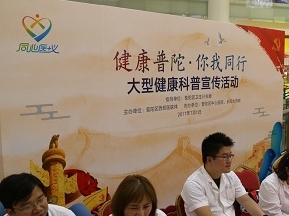 普陀区西部医联体举办健康科普宣传 护航儿童暑期安全