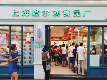 老字号新气象丨哈尔滨食品厂让几代人笑哈哈